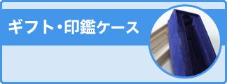 ギフト/印鑑ケース