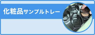 ダミー成型(POP成型)