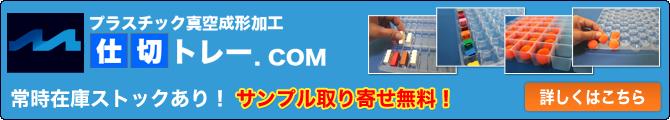 仕切トレー.com