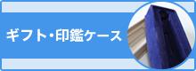 ギフト・印鑑ケース