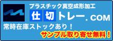 仕切りトレー.com