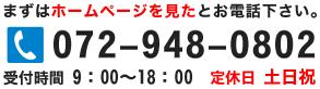 TEL:072-948-0802